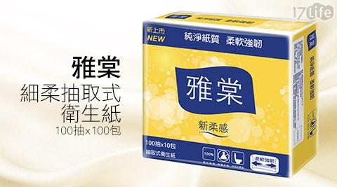 只要659元(含運)即可享有【雅棠】原價1,100元細柔抽取式衛生紙1箱(100抽x100包)。