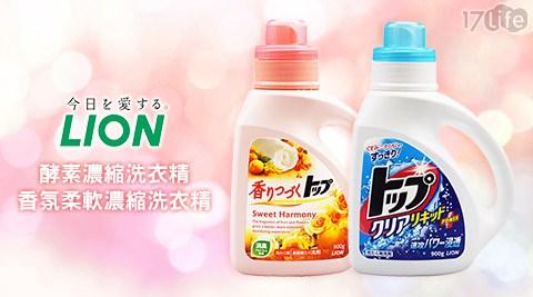 平均每入最低只要183元起(含運)即可購得【LION日本獅王】酵素濃縮洗衣精/香氛柔軟濃縮洗衣精任選2入/3入/4入(900g/入)。