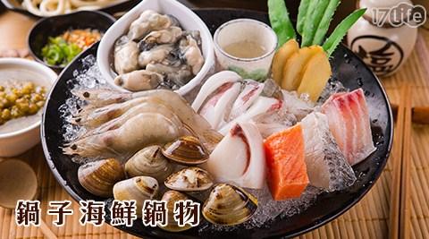 只要179元起即可享有【鍋子海鮮鍋物】原價最高750元精選鍋物:(A)單人超值鍋物/(B)豪華雙人海陸鍋物。