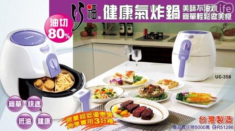 平均每台入最低只要3500元起(含運)即可購得【巧福】健康氣炸鍋(UC-358)1台/2台,顏色:紅色/紫色,享1年保固。