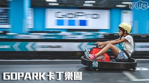 GOPARK/GOPARK卡丁樂園/甩尾/高雄夢時代/卡丁樂園/電能卡丁/飄移卡丁/兒童樂園/親子/套票/代金券/賽車/全台灣唯一室內卡丁車