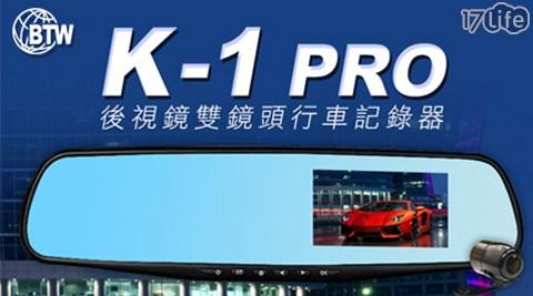 平均最低只要1,700元起(含運)即可享有【BTW】K-1高清1080P尊爵版後視鏡行車紀錄器:1入/2入/4入,購買即享1年保固!
