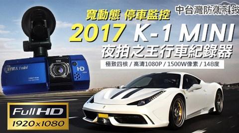 只要2,980元起(含運)即可享有原價最高15,920元BTW K-1 MINI夜拍之王高畫質行車紀錄器+記憶卡:(A)行車紀錄器+8G記憶卡-1組/2組/4組/(B)行車紀錄器+32G記憶卡-1組/2組/4組,享保固1年。