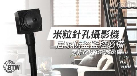 日本/SONY CCD/世界最小米粒型/針孔攝影機鏡頭