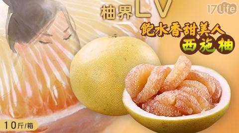 水果/美白/維他命C/高纖/美人/西施柚/文旦/柚子盅/柚子