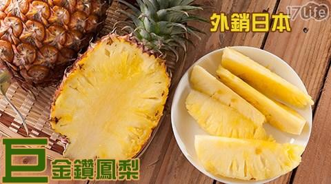 平均每顆最低只要55元起(含運)即可享有外銷日本特等爆汁巨金鑽鳳梨8顆/10顆(1公斤±10%/顆)。
