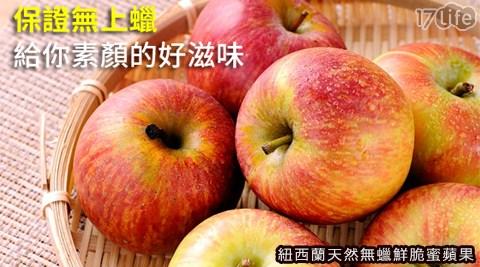 平均最低只要19元起(含運)即可享有紐西蘭天然無蠟鮮脆蜜蘋果平均最低只要19元起(含運)即可享有紐西蘭天然無蠟鮮脆蜜蘋果:12顆/24顆/36顆/48顆(150g/顆,12顆/盒)。