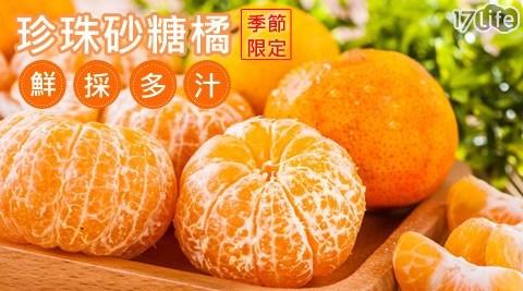 鮮採多汁季節17life 旅遊限定珍珠砂糖橘系列