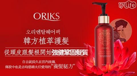 【ORIKS】/韓方/護髮/植萃/護髮膜