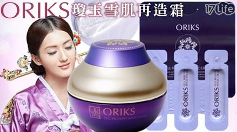 ORIKS/瓊玉雪肌/再造霜