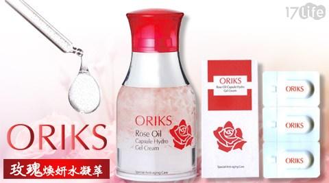 ORIKS/亮白/補水/玫瑰/煥妍組