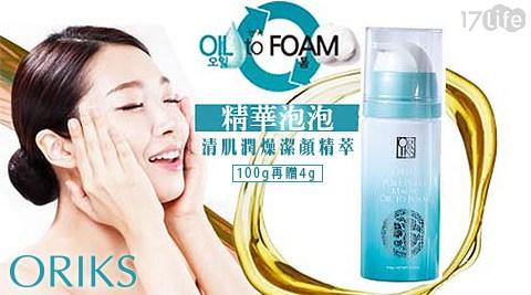 ORIKS/清肌潤燥潔顏精萃水/試用包/潔顏/精萃水