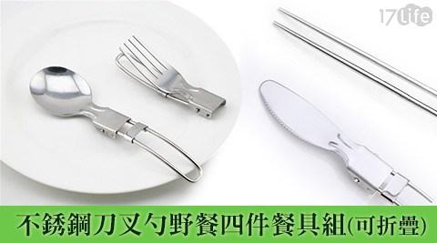 平均最低只要89元起(含運)即可享有不銹鋼刀叉勺野餐四件餐具組(可折疊):1組/3組/6組/10組/15組。