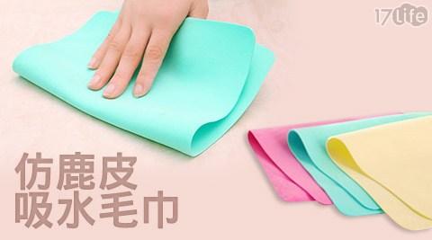 仿鹿皮/吸水/毛巾