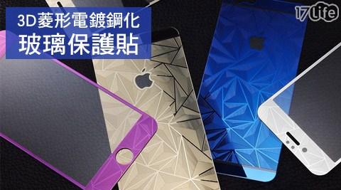 平均每入最低只要99元起(含運)即可購得APPLE iPhone滿版3D菱形電鍍鋼化玻璃保護貼(前保護貼+後保護膜)1入/2入/4入/8入/16入,多款型號多色任選。