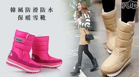 平均每雙最低只要589元起(含運)即可購得韓風百搭防滑防水保暖雪靴1雙/2雙/3雙,多色多尺寸任選。