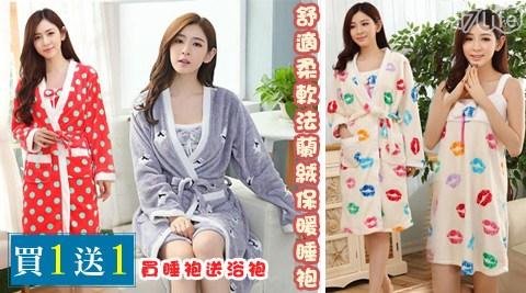 平均每件最低只要499元起(含運)即可購得舒適柔軟法蘭絨保暖睡袍1件/2件/4件/6件/8件,多款任選,每件加贈同款吊帶裙浴袍1件。