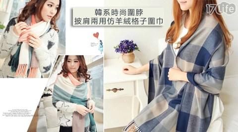 平均每條最低只要119元起(含運)即可購得韓系時尚圍脖披肩兩用仿羊絨格子圍巾1條/2條/4條/6條/8條/16條,多色任選。