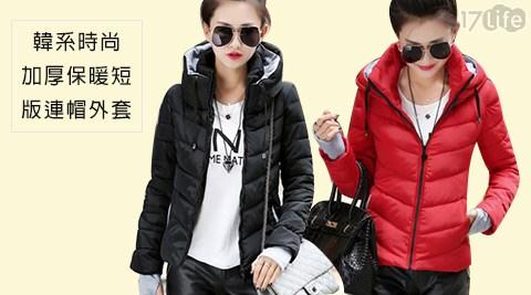 平均每件最低只要499元起(含運)即可購得韓系時尚加厚保暖短版連帽外套1件/2件/4件/6件/8件,多色多尺寸任選。