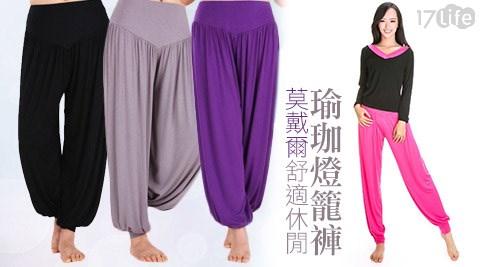 平均最低只要197元起(含運)即可享有莫代爾舒適休閒瑜珈燈籠褲:1入/2入/4入/8入,多色多尺寸!