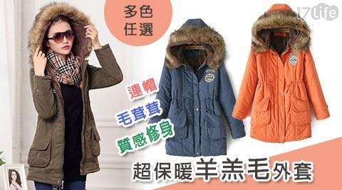 平均每件最低只要599元起(含運)即可購得質感修身毛茸茸連帽超保暖羊羔毛外套任選1件/2件/4件/6件,多色多尺寸任選!