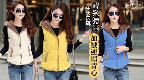 平均每件最低只要279元起(含運)即可享有韓系時尚中大尺碼加絨連帽背心1件/2件/4件/6件,多色多尺寸任選。