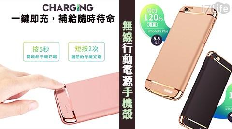 平均每入最低只要999元起(含運)即可購得(蘋果雙用)無線行動電源可當手機殼1入/2入/4入,型號:iphone6(6s)(4.7吋)/iphone6plus(6splus)(5.5吋)/iphone7(4.7吋)/iphone7plus(5.5吋),顏色:土豪金/玫瑰金/時尚銀/經典黑。