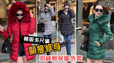 平均每件最低只要799元起(含運)即可享有韓版多尺碼顯瘦修身羽絨棉保暖外套1件/2件/4件/6件/8件,多色多尺寸任選。