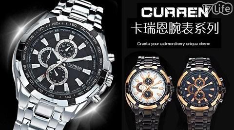 平均每入最低只要379元起(含運)即可享有【CURREN】時尚休閒商務男錶1入/2入/4入,多款式任選。