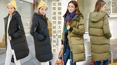 平均每件最低只要980元起(含運)即可享有韓劇情侶款大尺碼加厚連帽羽絨棉長版外套1件/2件,顏色:黑色/綠色,尺寸:L/XL/2XL。