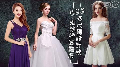 平均每件最低只要1799元起(含運)即可購得【H.O.S】多尺碼設計款婚紗婚宴禮服(附防塵套)1件/2件,多款多色多尺寸可選。