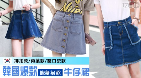 韓國爆款修身多款牛仔裙