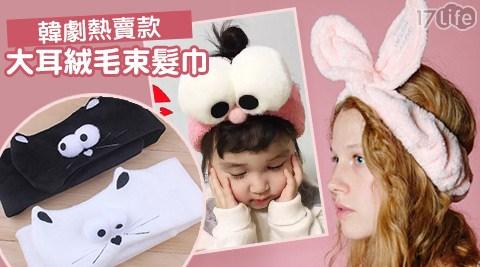 韓劇熱賣款17life 小 蒙 牛大耳絨毛束髮巾