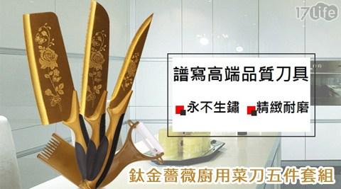 平均每組最低只要239元起(含運)即可購得鈦金薔薇廚用菜刀五件套組1組/2組/4組/8組/12組。