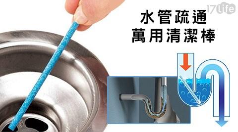 水管/疏通/萬用/清潔棒/疏通/清潔