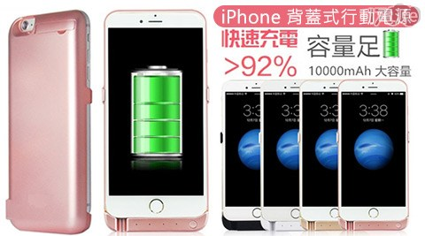 APPLE/ IPhone /背蓋式行動電源/買一送一