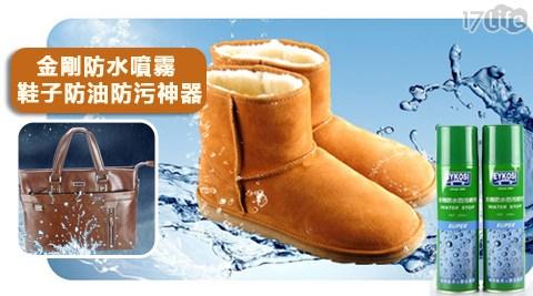 防水/噴霧/鞋子/防油/防污