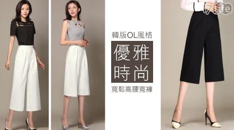 平均最低只要299元起(含運)即可享有OL韓版L-4XL寬鬆高腰寬褲:1件/2件/4件/6件/8件,多款多色多尺寸!