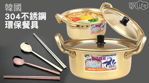 韓國/304/不銹鋼/環保/餐具/泡麵碗