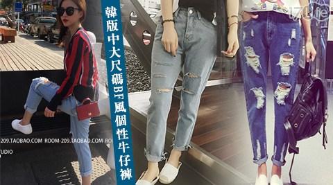 平均每件最低只要239元起(含運)即可購得韓版中大尺碼BF風個性牛仔褲1件/2件/4件/6件/8件,多色多尺寸任選。