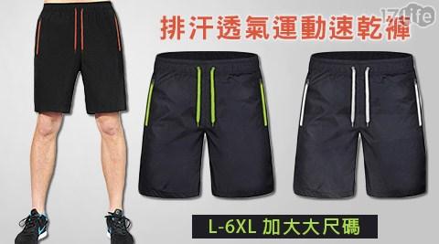 平均最低只要249元起(含運)即可享有L-6XL加大大尺碼排汗透氣運動速乾褲1件/2件/4件/6件/8件,多色多尺碼任選。