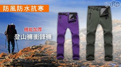 17life 現金 券防風防水抗寒機能加厚登山褲衝鋒褲