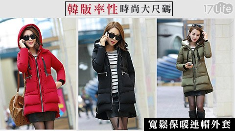 平均每件最低只要999元起(含運)即可購得韓版率性時尚大尺碼寬鬆保暖連帽外套1件/2件/4件,多色多尺寸任選。