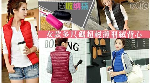 平均每件最低只要499元起(含運)即可購得女款超輕薄羽絨背心(附收納袋)1件/2件/4件/6件/8件,多色多尺寸任選。