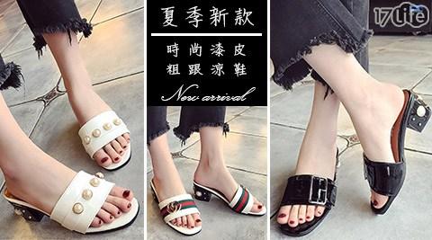 新款/時尚/漆皮/粗跟/涼鞋/鞋