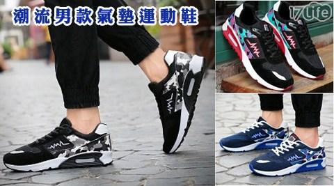 平均每雙最低只要469元起(含運)即可享有潮流男款氣墊運動鞋1雙/2雙/4雙,多色多尺寸任選。
