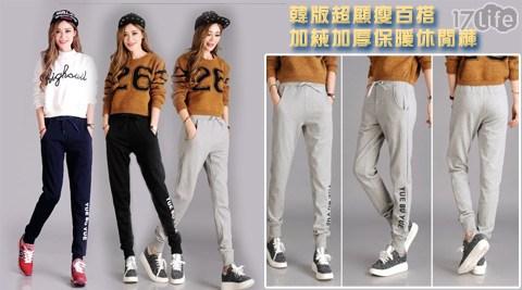 平均每件最低只要199元起(含運)即可享有韓版超顯瘦百搭加絨加厚保暖休閒褲1件/2件/4件/5件/6件/10件,多色多款式任選。