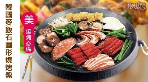 韓國麥飯石圓形燒烤盤/燒烤盤/麥飯石/韓國