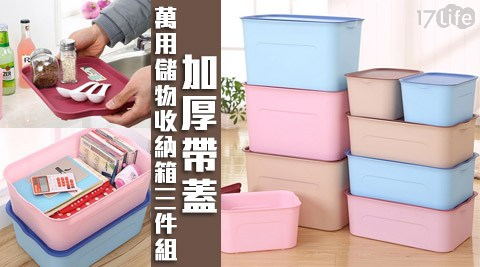 平均每組最低只要689元起(含運)即可享有加厚帶蓋萬用儲物收納箱三件組1組/2組/3組/4組,顏色:藍色/粉紅色/卡其色。