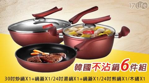 韓國/不沾鍋/六件套/廚具